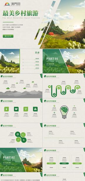 綠色生態農村旅游振興鄉村PPT模板