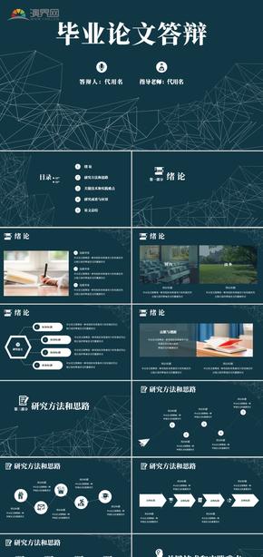 創(chuang)意線條(tiao)畢業論文答辯開題報告(gao)PPT模板