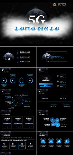5G互聯網科技通信技術發布會路演PPT模板