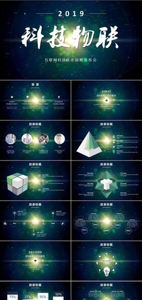 科技星空企业宣传产品发布会PPT模板