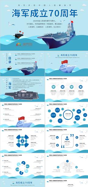 热烈庆祝中国人民解放军海军成立70周年PPT模板