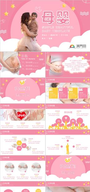 唯美母嬰護理嬰兒健康月子中心PPT模板