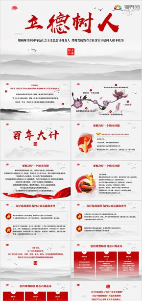 中国风思政课教育教学党课PPT模板