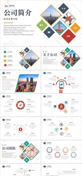 大氣精美公司簡介企業宣傳商業計劃書PPT模板