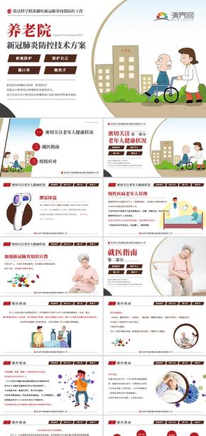 养老机构老年福利院老年人新冠肺炎防控技术方案PPT