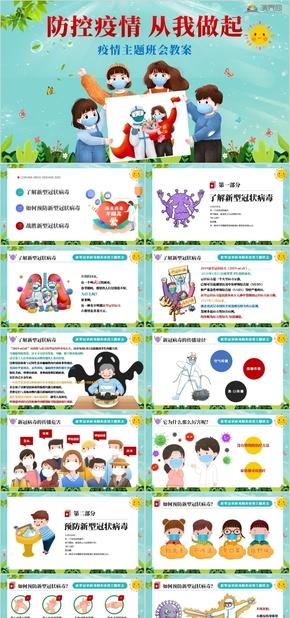 開學第一課新型冠狀病毒肺炎疫情(qing)主(zhu)題班會活(huo)動(dong)教案PPT