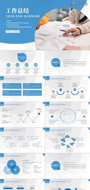 簡約藍色工作總結年終述職報告新年計劃PPT模板