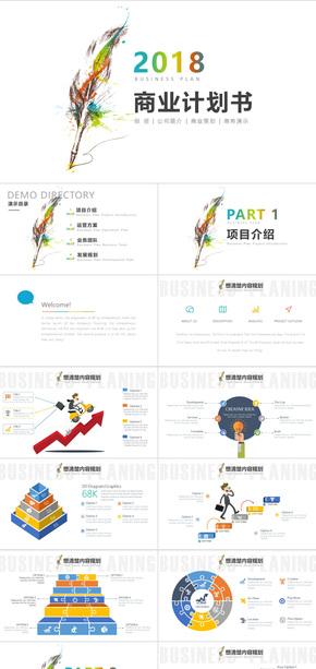 清新商业计划书公司简介PPT模板