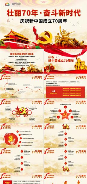 新中国成立70周年党建党课党政PPT模板