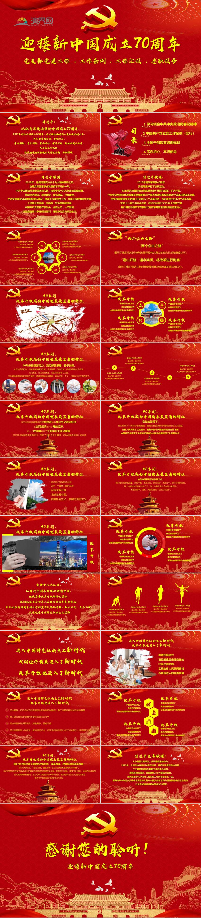 作品标题:新中国成立70周年政府党政党建pptag手机版下载|首页图片