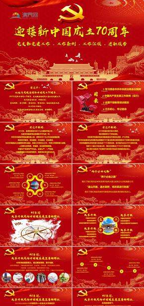 新中国成立70周年政府党政党建PPT模板