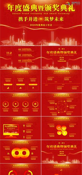 年会颁奖启动仪式高端大气红色宽屏PPT模板