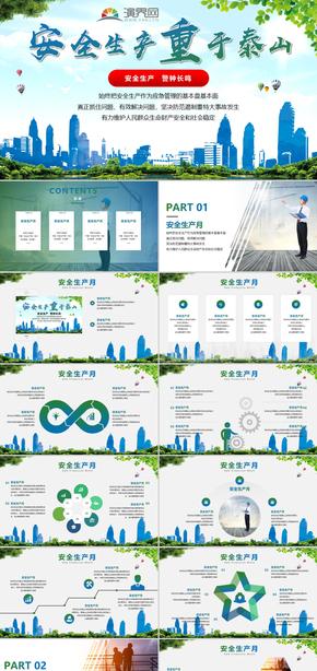安全生產月企業安全生產計(ji)劃(hua)建築(zhu)工程PPT模板