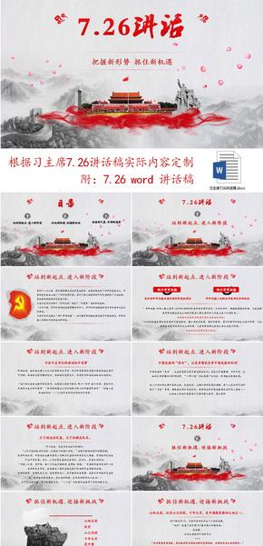 726讲话党建中国梦PPT模板