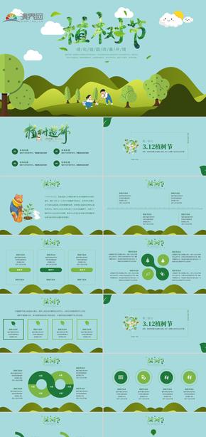 312植树节春天植树造林生态文明绿色环保森林湿地PPT模板
