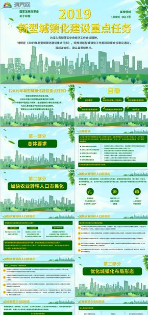 2019年新型城镇化建设重点任务乡村振兴小康社会PPT模板