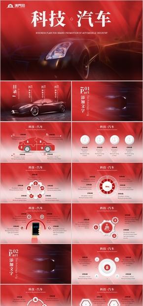 高端汽車銷售商業計劃書品牌(pai)推廣PPT模板(ban)
