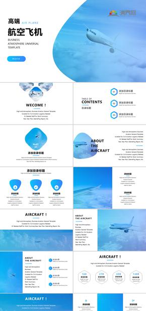 高端创意航空飞机交通物流运输工作总结PPT模板