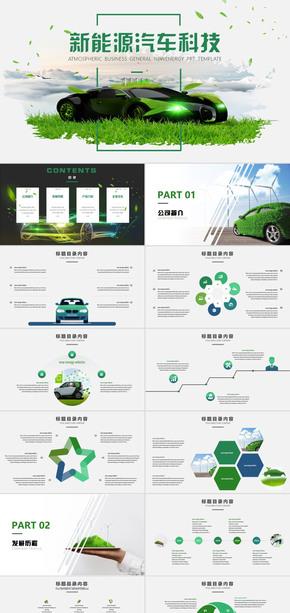 新能源汽车节能环保科技PPT模板