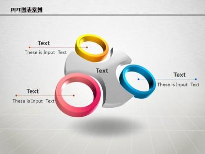 立体三圆环分离并列关系ppt图表(静)