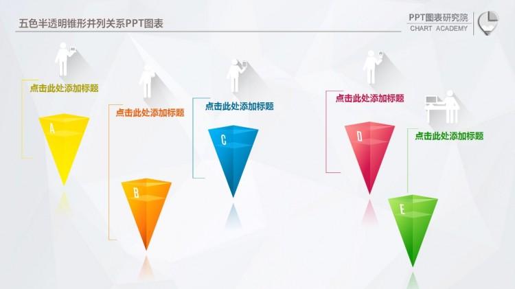 五色半透明錐形并列關系ppt圖表 - 演界網,中國首家