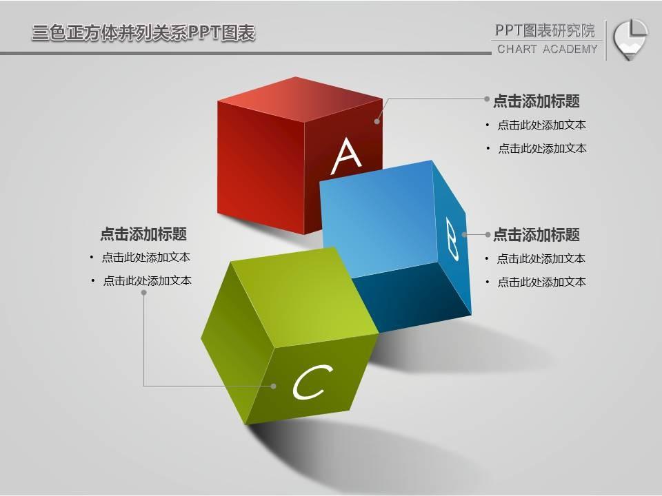 三色正方体并列关系ppt图表