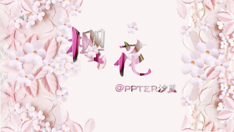 【ppter汐蓝】时尚文艺ppt模板系列之六