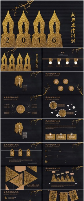 【PPTER汐蓝】中国风金色钢笔奢华ppt模板