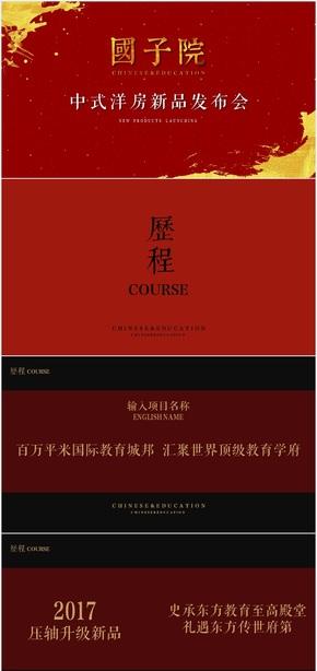 中国风房地产项目展示产品发布会PPT模板