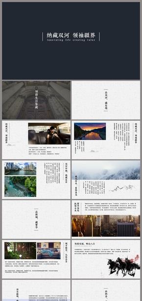 中国风优雅房地产项目介绍展示PPT模板