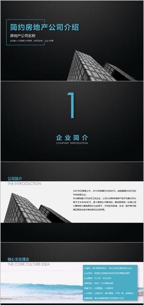 沉稳大气房地产企业介绍品牌宣讲PPT模板