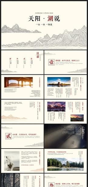 古典中国风房地产项目介绍展示PPT模板