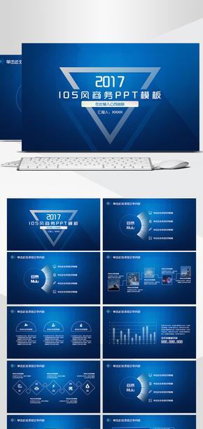 2017年蓝色IOS商务总结汇报ppt模板