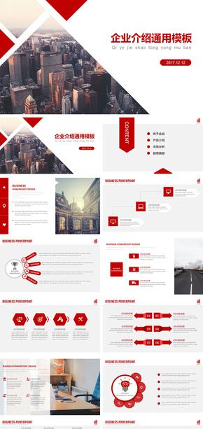 红色企业介绍通用PPT模板