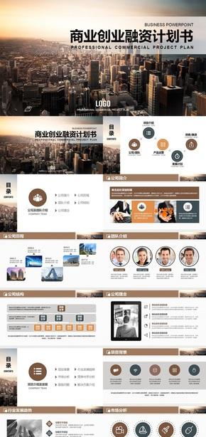 棕色商业创业项目融资计划书PPT模板