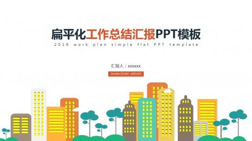 ppt页面标签设计