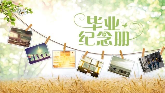 绿色清新校园青春毕业纪念册同学聚会ppt模板