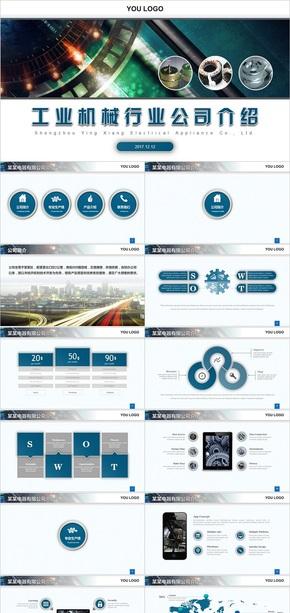 电器工业机械行业公司介绍ppt模板