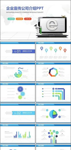 扁平化互联网科技汇报PPT模板