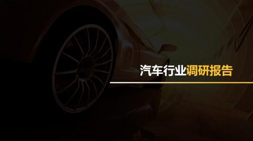 汽车行业调研报告ppt模板