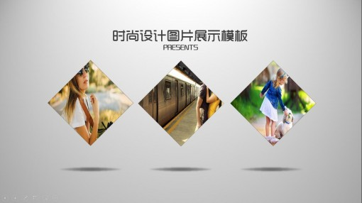 时尚设计图片展示ppt模板