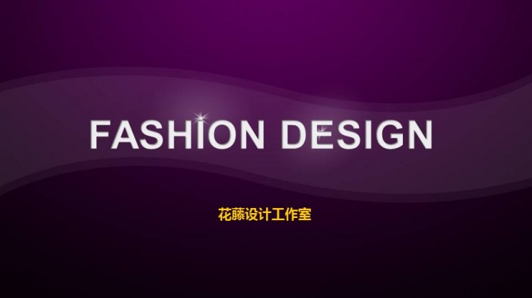 时尚炫酷高端大气ppt模板紫色