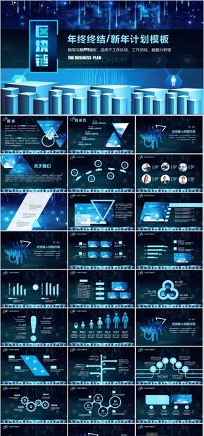 区块链专题学习高科技云计算大数据工作汇报