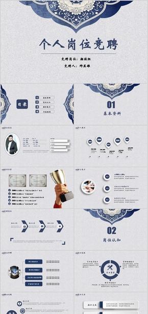 中國風大氣個人求職簡歷崗位述職簡歷模板