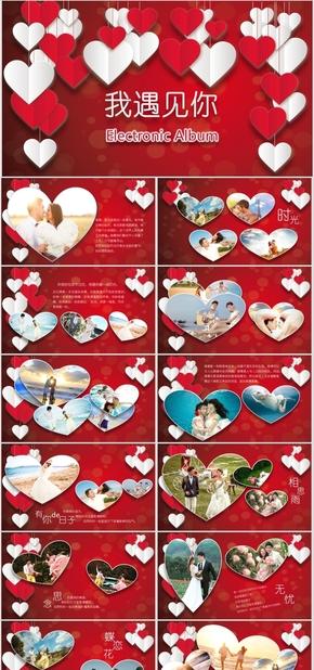婚礼开场七夕爱情表白 情侣纪念相册 电子相册