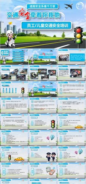 交通安全培训 企业培训 安全管理培训 交事故统计