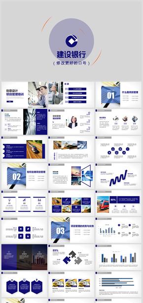 银行行业 工作汇报 总结 信息咨询 员工培训模板