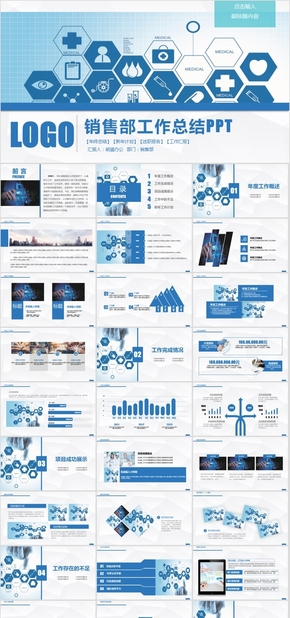 简洁蓝 医疗医药行业工作汇报年中总结模板