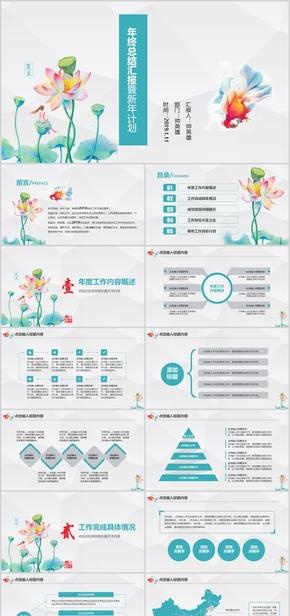清新中国风年终汇报新年计划年中业绩报告通用模板
