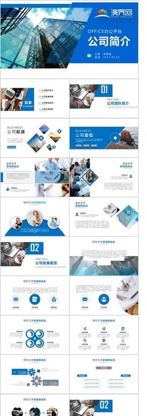 简洁企业宣传 产品推介模板